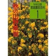 秋の山野草100(家庭園芸百科〈1〉) [全集叢書]