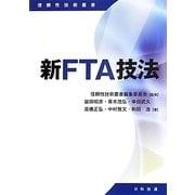 新FTA技法(信頼性技術叢書) [単行本]