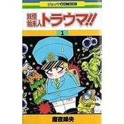 妖怪始末人トラウマ 1(ジェッツコミックス) [新書]