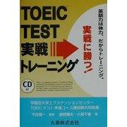 TOEIC TEST実戦トレーニング [全集叢書]