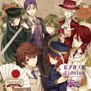 紅ノ夜ノ唄/Eidolon (PSPソフト「明治東亰恋伽」OPテーマ/PSPソフト「ジュエリック・ナイトメア」OPテーマ)