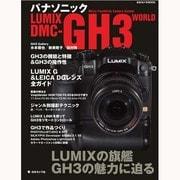 パナソニックLUMIX DMC-GH3 WORLD-LUMIXの旗艦GH3の魅力に迫る(日本カメラMOOK) [ムックその他]