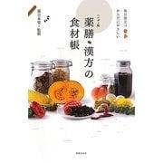薬膳・漢方の食材帳―毎日役立つからだにやさしい ハンディ版 [新書]