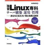 「独習Linux専科」サーバ構築/運用/管理―あなたに伝えたい技と知恵と鉄則 Fedoral7対応(Software Design plusシリーズ) [単行本]