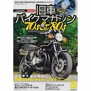 旧車バイクマガジン Volume.5-'70s&'80s Bike Magazine(NEKO MOOK 1964) [ムックその他]