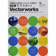10日でマスター!Vectorworks-2D製図から3D作成、プレゼンボ-ド制作まで ver.2013/2012/201(エクスナレッジムック) [ムックその他]