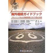 海外相続ガイドブック―プランニングおよび相続実務におけるQ&A66 [単行本]