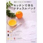 キッチンで作るナチュラルパック―野菜やフルーツの力で美肌に! [単行本]