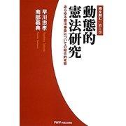 動態的憲法研究―あらゆる憲法事象についての総合的考察(時を刻む〈第1巻〉) [単行本]