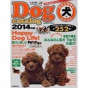 日本と世界の犬のカタログ 2014年版(SEIBIDO MOOK) [ムックその他]