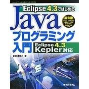 Eclipse 4.3ではじめるJavaプログラミング入門―Eclipse 4.3 Kepler対応 [単行本]