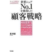 世界シェアNo.1を獲得した顧客戦略―サービス対応は24時間365日 [単行本]