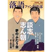 落語ファン倶楽部 VOL.20 [単行本]