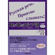 耳が喜ぶロシア語―リスニング体得トレーニング [単行本]