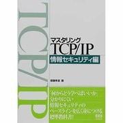 マスタリングTCP/IP 情報セキュリティ編 [単行本]