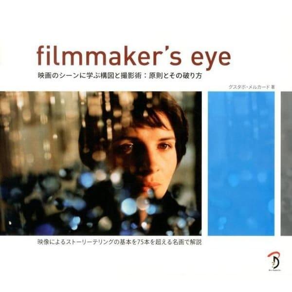 FILMMAKER'S EYE-映画のシーンに学ぶ構図と撮影術:原則とその破り方 [単行本]