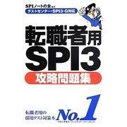 テストセンター・SPI3-G対応 転職者用SPI3攻略問題集 [単行本]
