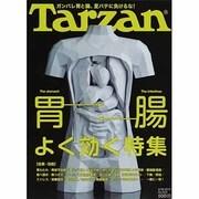 Tarzan (ターザン) 2013年 9/26号 [雑誌]