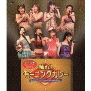 モーニング娘。コンサートツアー2006秋 踊れ!モーニングカレー