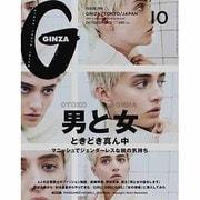 GINZA (ギンザ) 2013年 10月号 [雑誌]