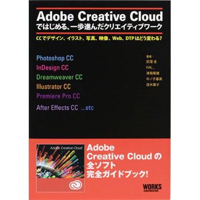 Adobe Creative Cloudではじめる、一歩進んだクリエイティブワーク―CCでデザイン、イラスト、写真、映像、Web、DTPはどう変わる? [単行本]