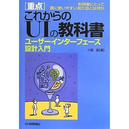 「重点」これからのUIの教科書―ユーザーインターフェース設計入門 [単行本]