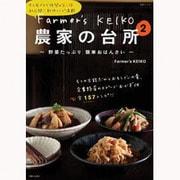 Farmer's KEIKO農家の台所 2(主婦と生活生活シリーズ) [ムックその他]