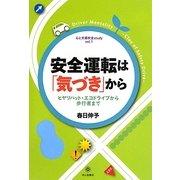 安全運転は「気づき」から―ヒヤリハット・エコドライブから歩行者まで(心と交通安全study〈vol.1〉) [単行本]