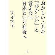 おかしいことを「おかしい」と言えない日本という社会へ [単行本]