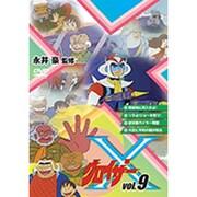 グロイザーX Vol.9