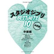 ピアノソロ 中級 スタジオジブリ ベストヒット10<決定版> [単行本]