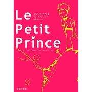 Le Petit Prince 原題版(文芸社文庫) [文庫]