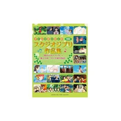 ピアノソロ 中級 スタジオジブリ作品集/ナウシカ~風立ちぬ・ [単行本]