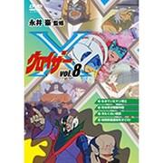 グロイザーX Vol.8