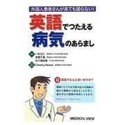 英語でつたえる病気のあらまし―外国人患者さんが来ても困らない! [単行本]