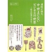 遺跡が語る、中世まじないビジネスの世界―除災招福の日本史 [単行本]