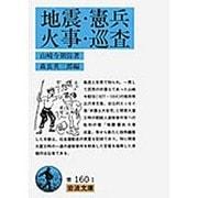 地震・憲兵・火事・巡査(岩波文庫) [文庫]