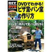 DVDでわかる!ピザ窯・パン窯の作り方-動画で詳しい解説石窯を作ろう!(Gakken Mook DIY SERIES DVD) [ムックその他]