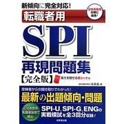 転職者用SPI再現問題集 完全版―新傾向に完全対応! [単行本]