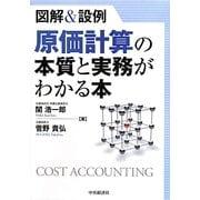 図解&設例 原価計算の本質と実務がわかる本 [単行本]