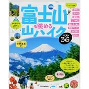 富士山を眺める山ハイクベスト36(JTBのMOOK) [ムックその他]