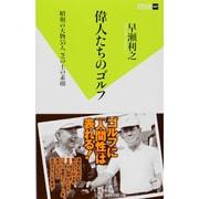 偉人たちのゴルフ―昭和の大物55人芝の上の素顔(双葉新書) [新書]