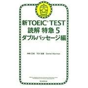 新TOEIC TEST読解特急〈5〉ダブルパッセージ編 [単行本]