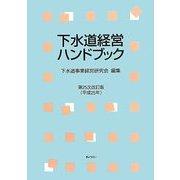 下水道経営ハンドブック〈平成25年〉 第25次改訂版 [単行本]