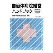 自治体病院経営ハンドブック〈平成25年〉 [単行本]