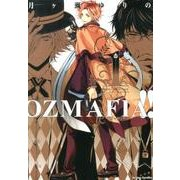 OZMAFIA!! 1(アクションコミックス) [コミック]