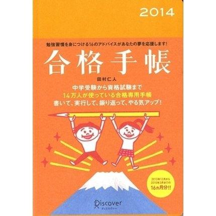 合格手帳〈2014〉 [単行本]