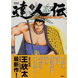 達人伝~9万里を風に乗り 2(アクションコミックス) [コミック]