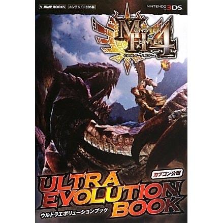 モンスターハンター4 ULTRA EVOLUTION BOOK(Vジャンプブックス) [単行本]