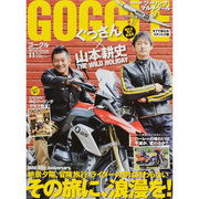 GOGGLE (ゴーグル) 2013年 11月号 [雑誌]